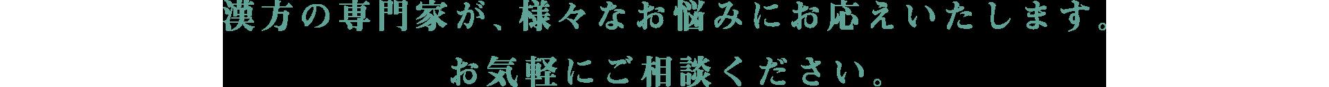 漢方の専門家が、様々なお悩みにお応えします。お気軽にご相談ください。